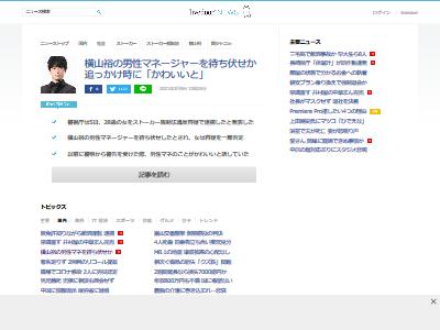 ジャニオタ 関ジャニ∞ 横山裕 マネージャー ストーカー 逮捕に関連した画像-02
