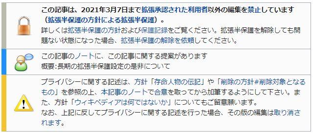飯塚幸三 Wikipedia 編集 事故 抹消 削除 編集禁止 上級国民 池袋母子死亡事故に関連した画像-03