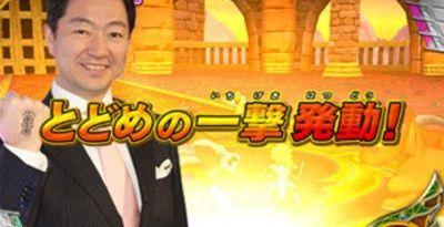 和田洋一 スクエニ 社長 藍綬褒章に関連した画像-01