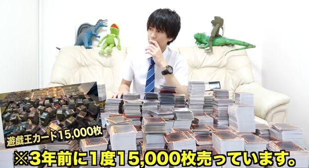 はじめしゃちょー 遊戯王 売却に関連した画像-05