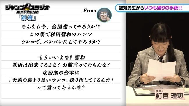銀魂 鬼滅の刃 空知英秋 コメント スパイ 杉田智和 オワコンに関連した画像-09