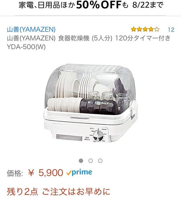 山善 食器乾燥機 プラモ 模型に関連した画像-03