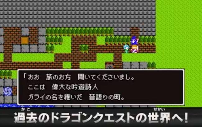 【神ゲー確定】3DS版『ドラゴンクエスト11』限定のお楽しみ要素で、なんと過去のドラクエシリーズの世界へ行ける事が判明! テンション上がってきたああ!