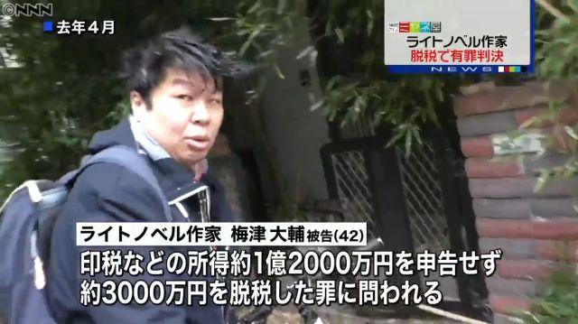 橙乃ままれ 脱税 有罪に関連した画像-01