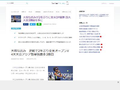 大阪なおみテニス全米オープン優勝に関連した画像-02