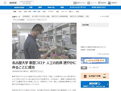 新型コロナ ワクチン 抗体 治療薬 名古屋大学 研究に関連した画像-02