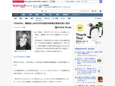 YOSHIKI XJAPAN 西日本豪雨 寄付 義援金 売名 に関連した画像-02