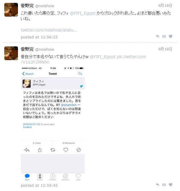 菅野完 ツイッター 永久凍結 TwitterJP に関連した画像-05