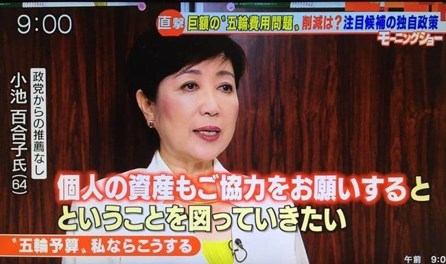 小池百合子 都知事 東京五輪 オリンピック 費用 個人の資産に関連した画像-02