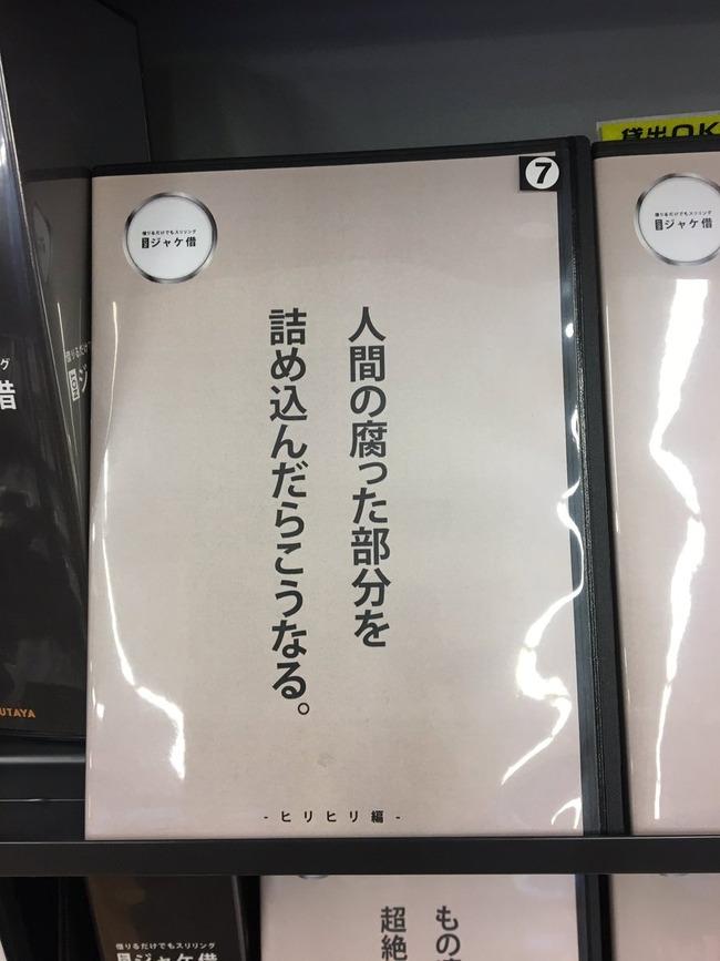 TSUTAYA ジャケ借 直感に関連した画像-05