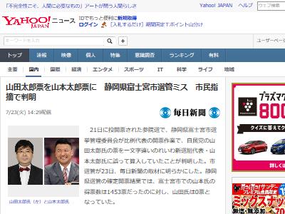 山田太郎 山本太郎 選挙 票 ミス 算入 計上 参院選 自民党 れいわ新選組 集計に関連した画像-02