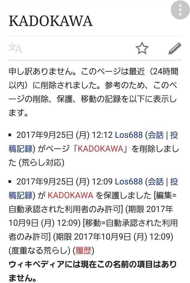けものフレンズ Wikipedia カドカワ 角川文庫に関連した画像-05