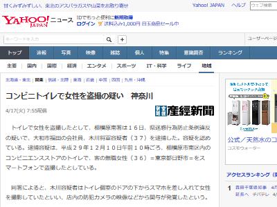 神奈川県 コンビニ トイレ 盗撮 将軍に関連した画像-02