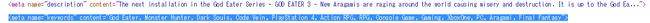 ゴッドイーター3 ハード ソースコードに関連した画像-02