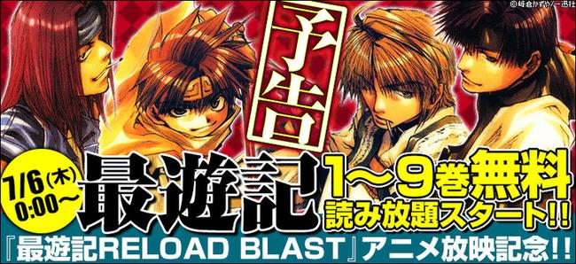 news_header_saiyuki_ebook