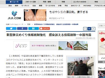 中国 新型ウイルス肺炎 コロナウイルス 感染拡大 春節に関連した画像-03