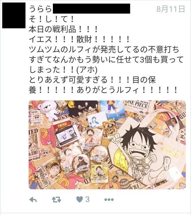 捏造 NHK 貧困 JK 女子高生 アニメグッズ 散財 発覚 批判 に関連した画像-08