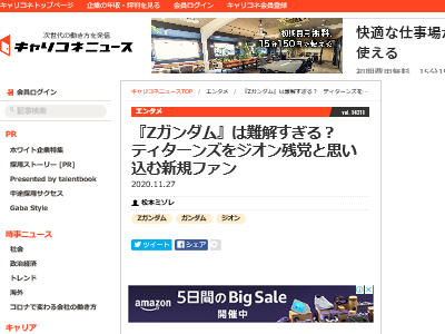 Zガンダム アニメ 物語 難解 ティターンズ ジオン残党に関連した画像-02