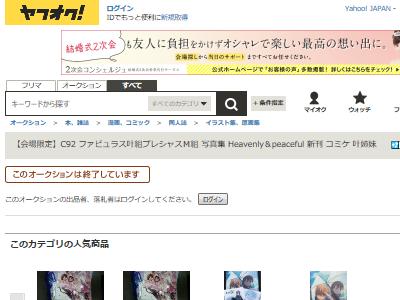 コミケ コミックマーケット C92 叶姉妹 転売 ヤフオクに関連した画像-04