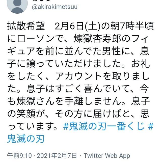 鬼滅の刃 煉獄杏寿郎 ツイッター 一番くじ フィギュアに関連した画像-03