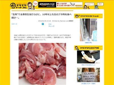 寄生虫 豚肉に関連した画像-02