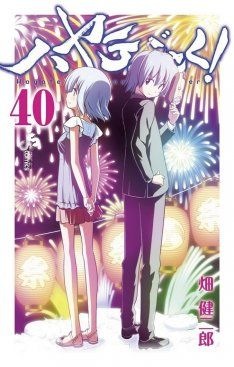 news_thumb_hayate40