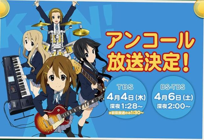 アニメ『けいおん!』 アンコール放送が決定! 祝・10周年記念!!