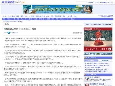 川崎 中1 東京新聞 社会復帰に関連した画像-02