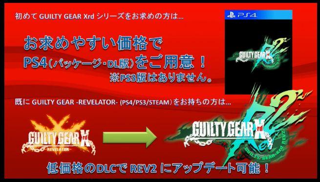 ギルティギアイグザードレブツー PS4版 発売日 価格に関連した画像-02