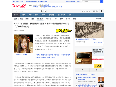 NGT 山口真帆 秋元康氏 感謝 謝罪 有料会員メールに関連した画像-02