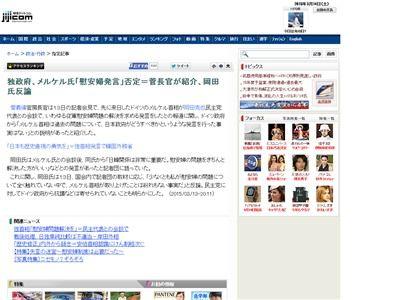 岡田克也 メルケル首相に関連した画像-02