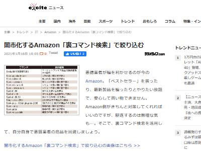 Amazon 裏コマンド 検索に関連した画像-02