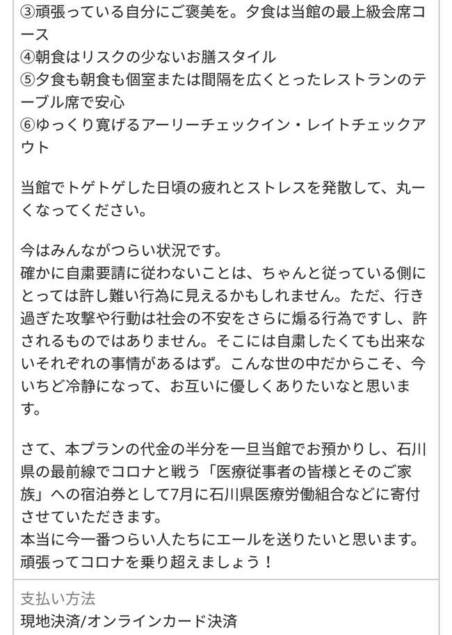 新型コロナウイルス 石川県 加賀温泉 旅館 自粛警察に関連した画像-04