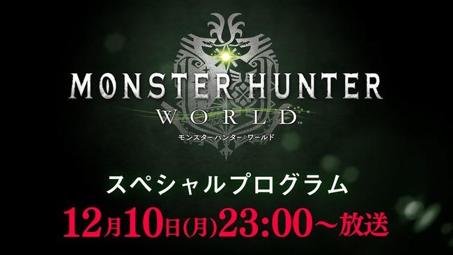 『モンスターハンター ワールド』スペシャルプログラム放送決定!スイッチに『モンハンワールド』くるぞおおおお!!