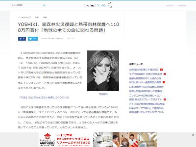 YOSHIKI1100万円寄付に関連した画像-02