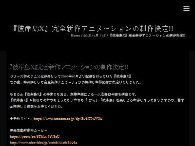 彼岸島 アニメ 新作 制作に関連した画像-02