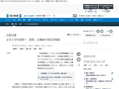 安倍政権 2015年 大阪万博 万博 誘致 大阪 昭和に関連した画像-02