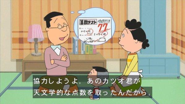 サザエさん 磯野カツオ カツオ テストに関連した画像-03