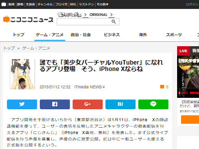 美少女 バーチャル アプリ iPhoneXに関連した画像-02