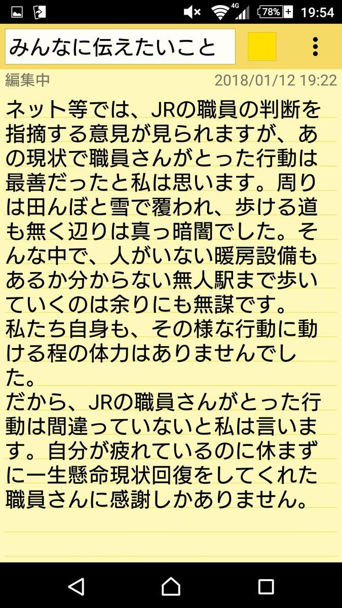 JR 信越線 大雪 立ち往生に関連した画像-06
