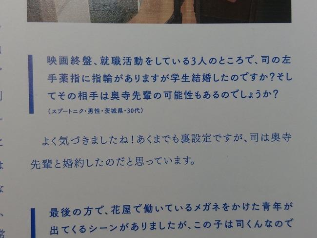 新海誠 君の名は。 奥寺先輩 司 婚約 裏設定に関連した画像-03