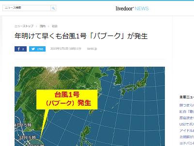 台風 1号 発生 歴代 パブークに関連した画像-02