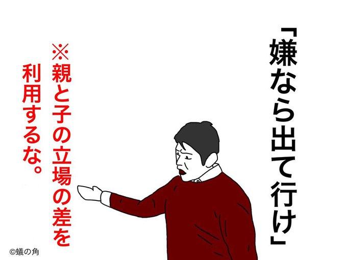 説教 親 反論に関連した画像-05