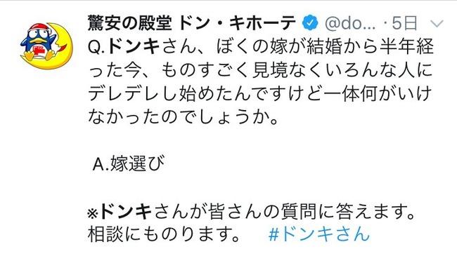 ドン・キホーテ ツイッター 辛辣に関連した画像-04