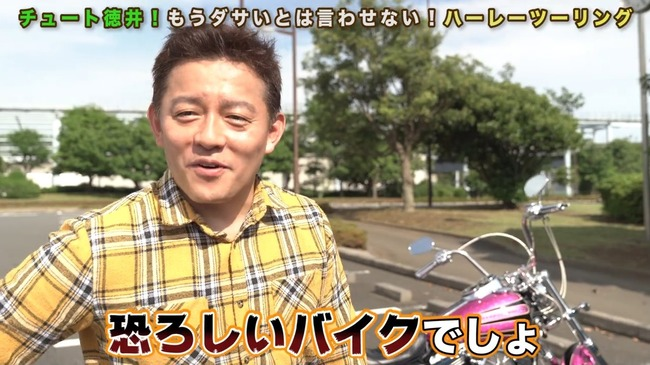 スピードワゴン 井戸田潤 デスバイク 不幸に関連した画像-06