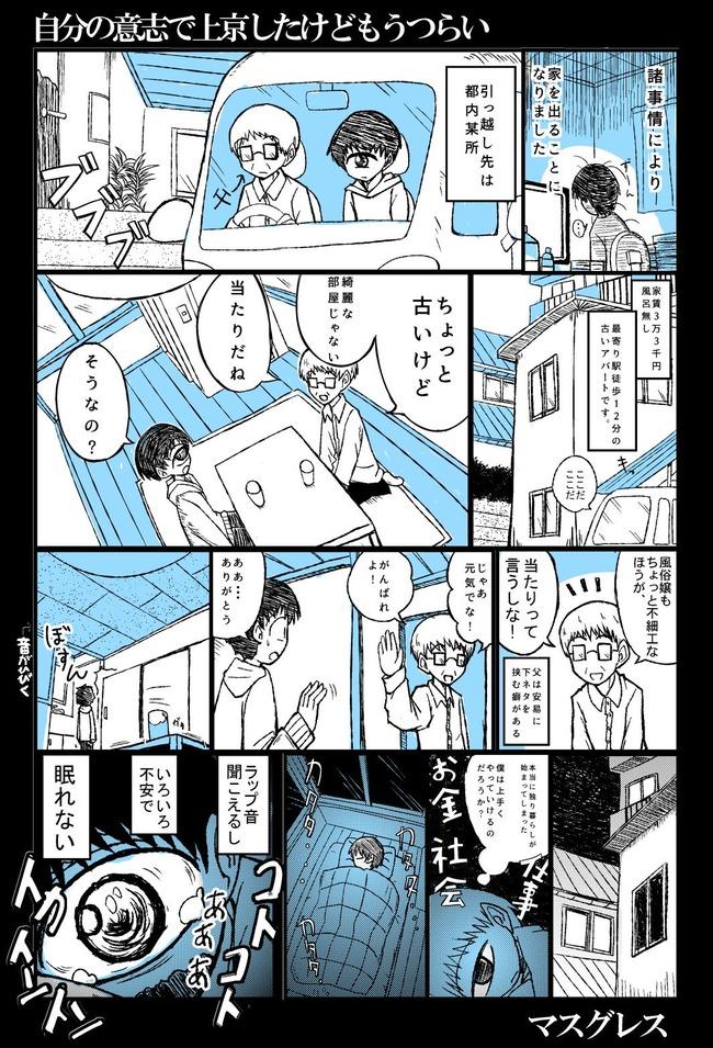 漫画 サイコ ホラー 実録に関連した画像-02