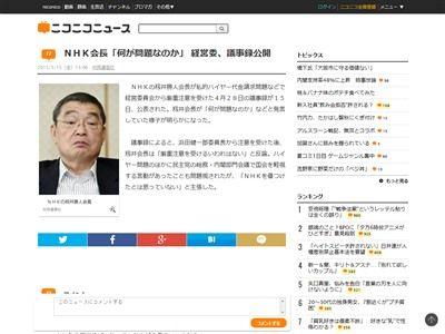 NHK ハイヤー代に関連した画像-02