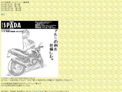 春アニメ 一覧画像 アニメ一覧画像に関連した画像-02