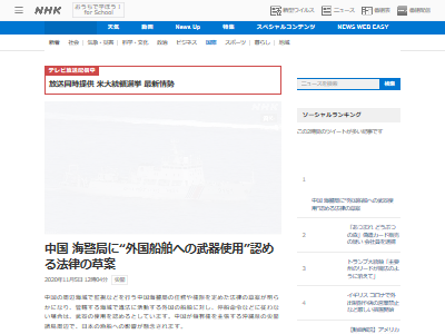 中国 尖閣 加藤勝信 侵略 沖縄県 漁船に関連した画像-02