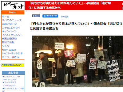 市民団体 首相官邸 桜を見る会 抗議 韓国 左翼に関連した画像-02